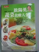 【書寶二手書T9/養生_GOQ】歐陽英蔬菜食療大全I_歐陽英
