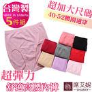 女性 超彈力 超加大尺碼內褲/52吋腰圍以內適穿 孕媽咪也適穿台灣製造 No.689 (5件組)-席艾妮SHIANEY