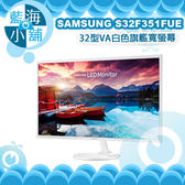 SAMSUNG 三星 32型VA白色旗艦寬螢幕 S32F351FUE 電腦螢幕