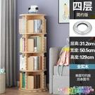 實木旋轉書架 落地簡約家用兒童繪本架置物架學生臥室360度小書櫃 2021新款書架