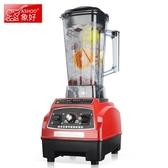 象好沙冰機商用奶茶店破壁機榨汁機料理機碎冰機果汁機現磨豆漿機 ATF KOKO時裝店