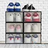 6個裝 鞋子收納盒透明鞋子整理箱塑料收納鞋柜【奇趣小屋】