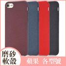 蘋果 IPhone7 6s 6 4.7吋 Plus 5.5吋 磨砂殼 手機殼 軟殼 磨砂軟殼 手機軟殼 【99免運】