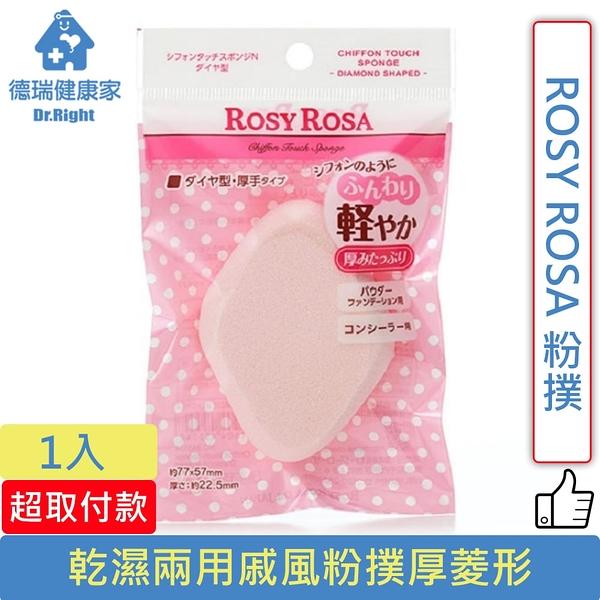 ROSY ROSA 乾濕兩用戚風粉撲厚菱形N 1入◆德瑞健康家◆