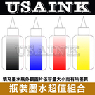 USAINK ~ Lexmark  1000cc 瓶裝墨水組合  (黑色/藍色/紅色/黃色瓶裝墨水 共4瓶)