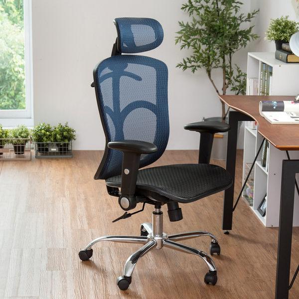 電腦椅 辦公椅 書桌椅 椅子【I0257】透氣椅座高級電腦椅6色 MIT台灣製 收納專科
