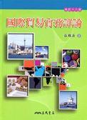 (二手書)國際貿易實務詳論(修訂十八版)