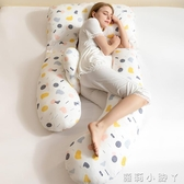 孕婦枕側睡側臥托腹枕頭睡覺護腰神器抱枕孕媽u型靠枕夏季墊腰枕NMS【蘿莉新品】