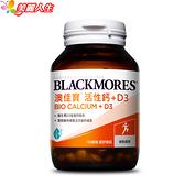 BLACKMORES澳佳寶 活性鈣加D3 120錠/罐