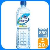 促銷免運直送●舒跑鹼性離子水850ml-1箱(20瓶)免運費【合迷雅好物超級商城】