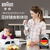 Braun/博朗 MQ505進口料理棒電動家用手持攪拌棒嬰兒輔食機料理機   魔法鞋櫃  220v  igo