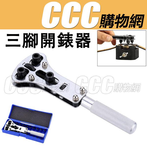 三腳開錶器鐘錶 - 萬能開錶器 手錶維修工具修表工具