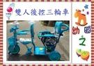 *幼之圓*幼兒 雙人 208 後控三輪車**全程台灣製造-有前後護圍~更安全
