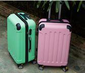 【雙12】全館低至6折天衢拉桿箱女萬向輪學生行李箱男20寸正韓旅行箱小清新皮箱子