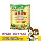 三多 膳食纖維 (350g/罐) 水溶性/維持消化道機能/排便順暢/管灌餵食