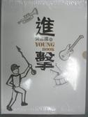 【書寶二手書T9/地理_ZBK】進擊-吳志揚的Young Book_吳志揚