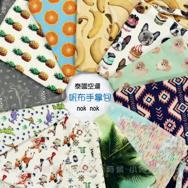 ☆小時候創意屋☆ 泰國品牌 nok nok 帆布 手拿包 曼谷包 手挽包 手機包 零錢包 化妝包 筆袋 BKK包