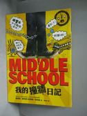 【書寶二手書T4/兒童文學_OMH】MIDDLE SCHOOL1-我的撞牆日記_詹姆斯.派特森、克里斯.特貝玆