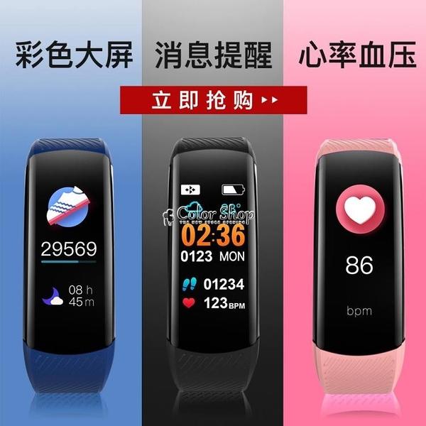C6彩屏智慧運動手環監測心跳男女情侶手錶多功能3防水5健 艾美時尚衣櫥