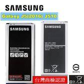 SAMSUNG Galaxy 2016 J5 J510 SM-J510 J5-2016 原廠電池【平行輸入-簡易包裝】附發票