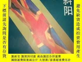 二手書博民逛書店帝國斜陽罕見Y170995 英)布賴恩·拉平(Brian Lap