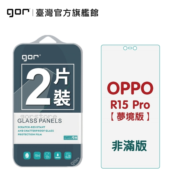 【GOR保護貼】OPPO R15/R15 Pro  9H鋼化玻璃保護貼 oppo r15/r15pro 全透明非滿版2片裝 公司貨 現貨
