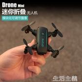 無人機 超長續航小型四軸飛行器迷你無人機 航拍高清專業抖音玩具 生活主義