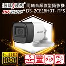 高雄/台南/屏東監視器 DS-2CE16H0T-ITFS 海康威視 5百萬畫素 四合一紅外線 同軸音頻 管型攝影機