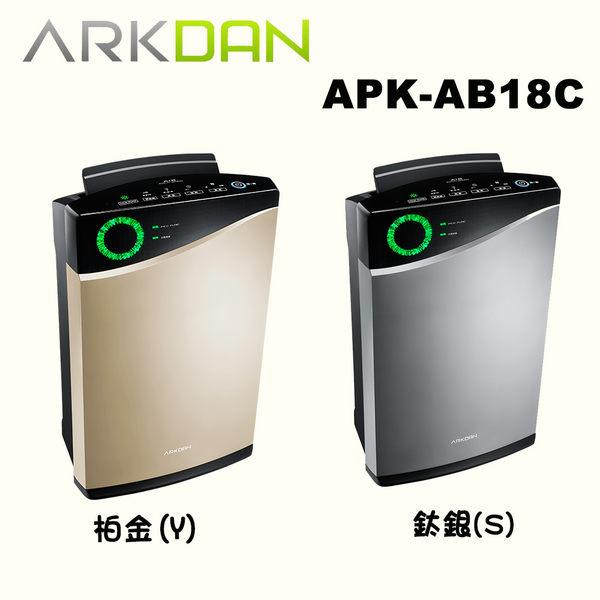 【ARKDAN】時尚家電 APP尊榮款 18坪空氣清淨機 ARK-AB18C (Y柏金/S鈦銀)