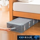 床底收納箱 竹炭床下收納箱收納袋特大號棉被袋折疊扁平床底收納盒分格鞋盒 探索先鋒