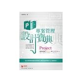 Project專案管理設計寶典