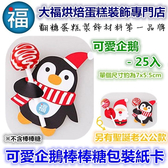 【可愛企鵝棒棒糖包裝紙卡 - 25入】星空DIY星球糖珊瑚糖愛素糖翻糖霜餅乾威化糯米紙棍糖珠