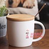 馬克杯 杯子陶瓷馬克杯帶蓋勺大口容量情侶燕麥片早餐牛奶簡約家用喝水杯 2色