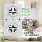 Digimax 超音波驅鼠蟲器 UP-11AK 驅鼠器 物理驅鼠 超音波驅鼠 人體無害 聲波驅鼠 台灣製造