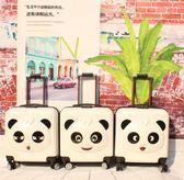 【新年鉅惠】昊文密碼兒童拉桿箱行李箱18寸萬向輪小熊貓登機箱男女學生行李箱