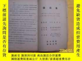 二手書博民逛書店罕見論症集Y4266 裘景舟 編譯 遠志醫藥服務 出版1947
