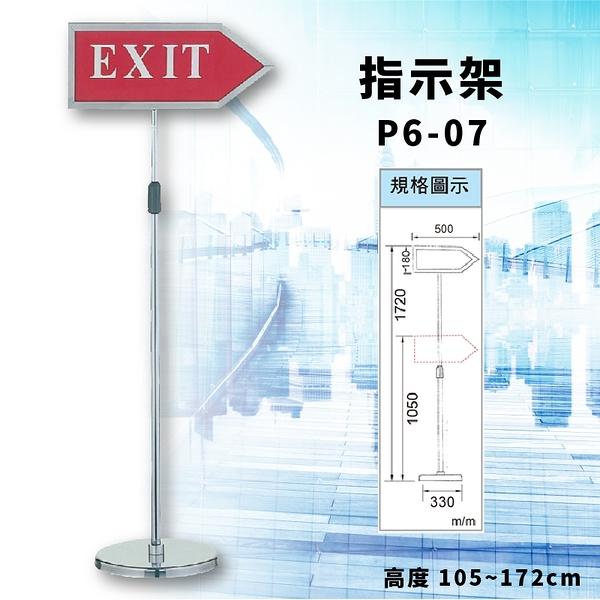 【宣傳神器】P6-07 指示架 方向指標 動線指標 EXIT 方向架 動線規劃 高度可調 車站 演唱會 不鏽鋼