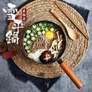 日式雪平鍋日本泡面小奶鍋不粘鍋電磁爐鍋輔食鍋牛奶小鍋煮鍋湯鍋 樂活生活館