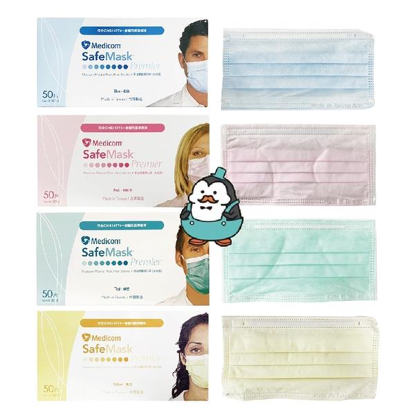 Medicom麥迪康 成人醫療口罩 50入/盒 MIT鋼印 藍色 粉紅色 綠色 黃色