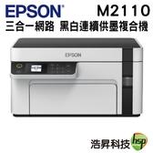 【隨貨送一黑】EPSON M2110 黑白高速網路三合一 連續供墨印表機