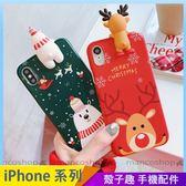 聖誕趴趴卡通 iPhone iX i7 i8 i6 i6s plus 手機殼 立體造型 麋鹿 白熊 保護殼保護套 防摔軟殼