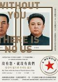 (二手書)沒有您,就沒有我們:一個真空國度、270名權貴之子,北韓精英學生的真實故..