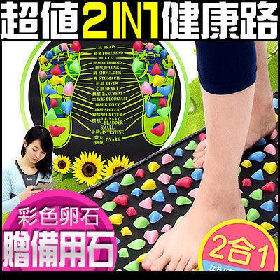 居家健康之路卵石子足底按摩墊步道腳底腳踏地墊足部按摩腳墊穴道指壓板運動健身毯另售按摩枕