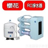櫻花【P-018】(全省安裝)RO濾水器(與P018同款)淨水器