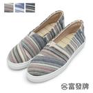 【富發牌】三色繽紛線條鬆緊懶人鞋-黑/藍/粉  1BW31
