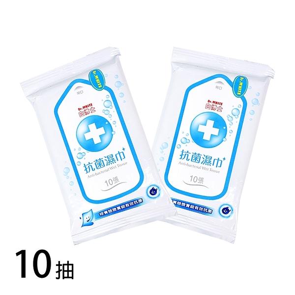 泰博思 白博士 抗菌濕紙巾10抽 酒精擦拭巾 抗菌巾 清潔濕巾 手部清潔【F0519】
