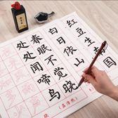 米字格描紅宣紙毛筆字帖書法紙