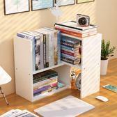 學生用桌上書架簡易兒童桌面小書架辦公室書桌收納宿舍迷你置物架迷你小書架 玩趣3C