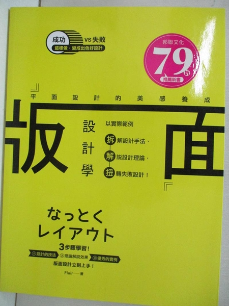 【書寶二手書T1/設計_KD9】版面設計學-平面設計的美感養成_Flair