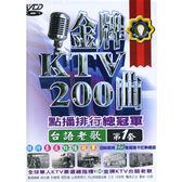 金牌KTV200曲-台語老歌第一套VCD 10片裝 卡拉OK伴唱
